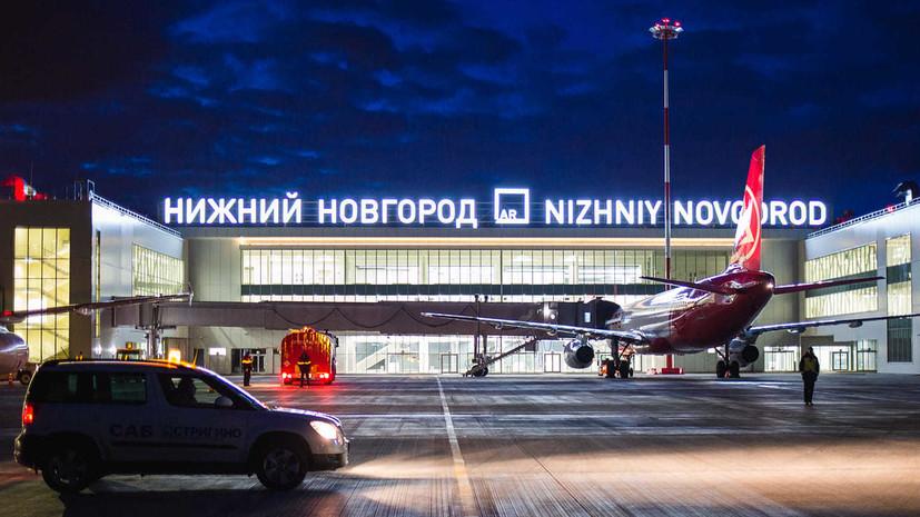Аэропорт Нижнего Новгорода обслужил более миллиона пассажиров в 2019 году