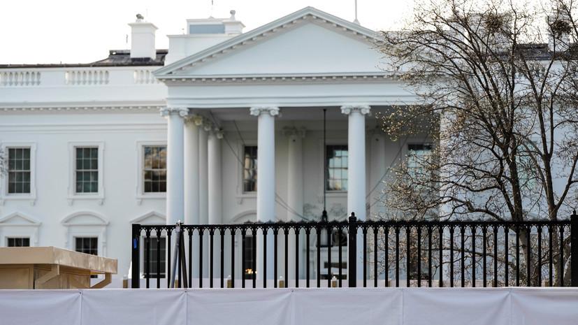 Белый дом: обвинения в адрес Трампа могут нанести ущерб США