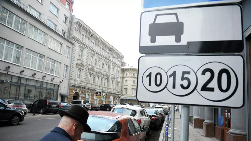 Платная парковка появится ещё на 80 улицах Москвы в феврале