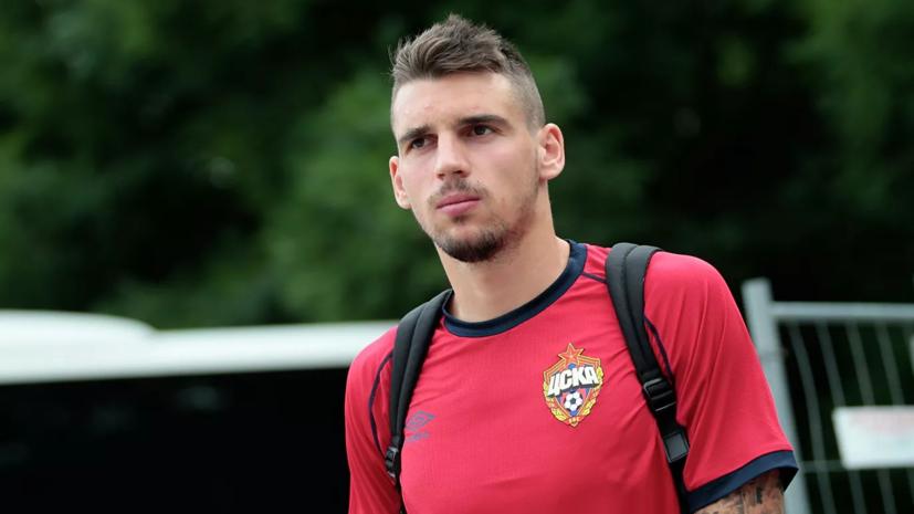 Футболист Шарлия объявил об уходе из ЦСКА