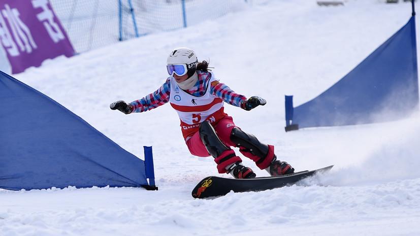 Сноубордистка Соболева стала третьей в параллельном гигантском слаломе на этапе КМ