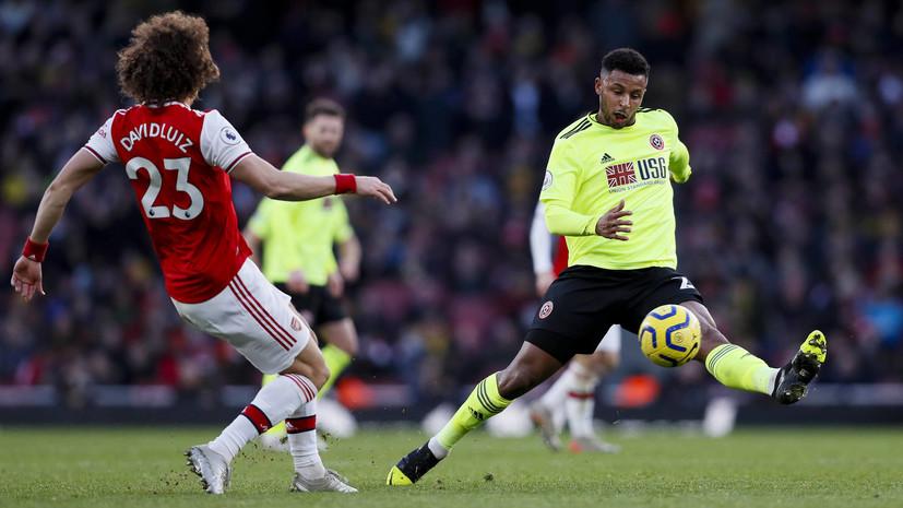«Арсенал» сыграл вничью с «Шеффилдом» в 23-м туре АПЛ