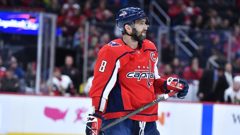 Овечкин забросил свою 690-ю шайбу в НХЛ