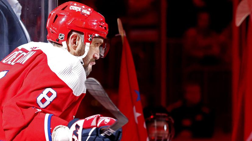 Овечкин обогнал Лемье по общему числу заброшенных в НХЛ шайб