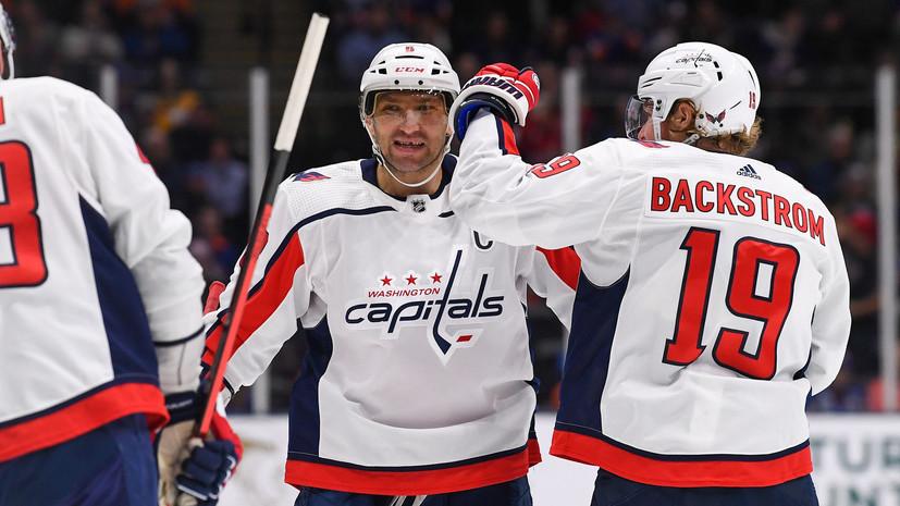 Хет-трик Овечкина помог «Вашингтону» обыграть «Айлендерс» в НХЛ