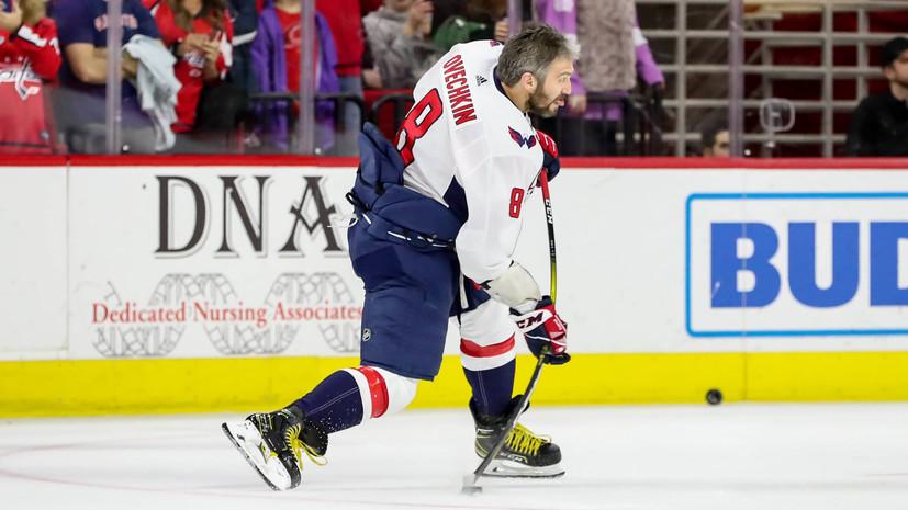 Овечкин догнал Айзермана и вышел на девятое место по голам в истории НХЛ