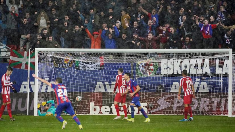 «Атлетико» не смог приблизиться к лидерам Примеры, проиграв «Эйбару»