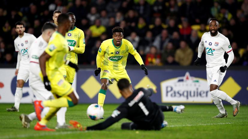 «Лион» едва не упустил победу в матче 1/16 Кубка Франции с «Нантом»