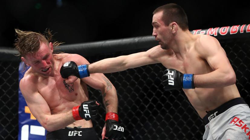 Аскаров победил Эллиота на турнире UFC 246