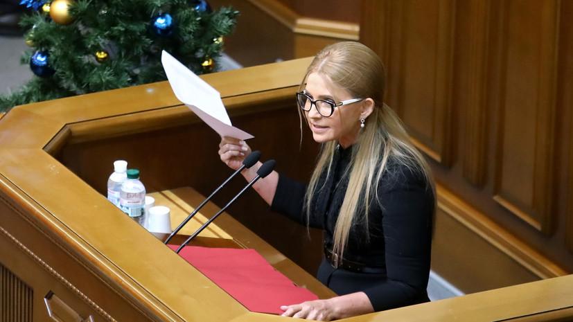 Тимошенко предупредила о начале процесса «ликвидации» Украины