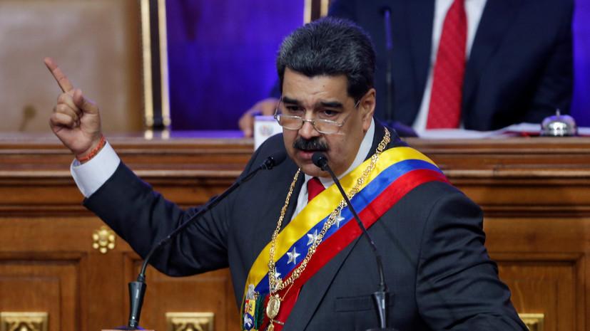 Мадуро назвал причины провала политики Трампа в отношении Венесуэлы