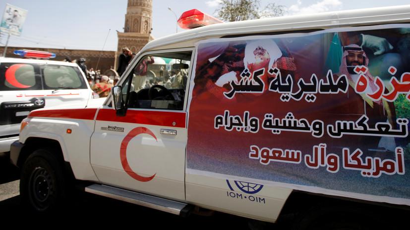 СМИ: Число погибших при обстреле лагеря в Йемене возросло до 70