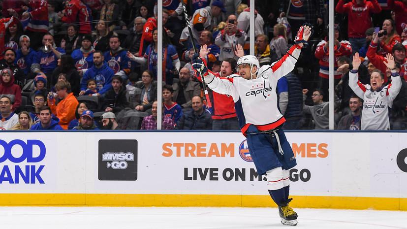 Овечкин признан главной звездой дня в НХЛ