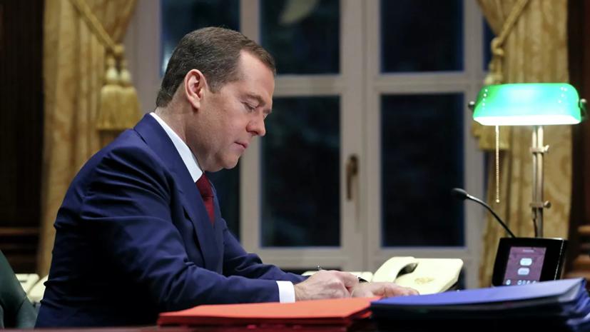 Медведев назвал причины отставки правительства