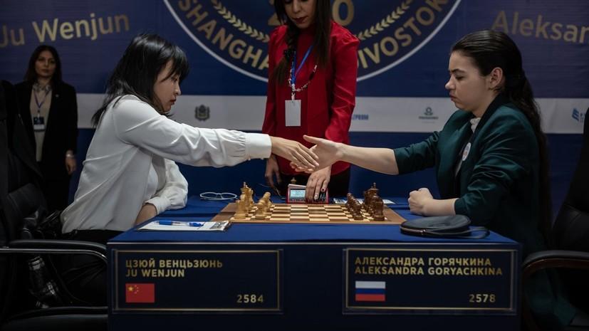 Горячкина уступила Вэньцзюнь в девятой партии матча за шахматную корону