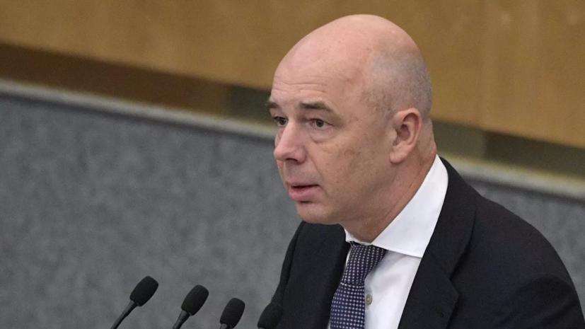 Силуанов назвал приоритетом выполнение мер по поддержке семей в России