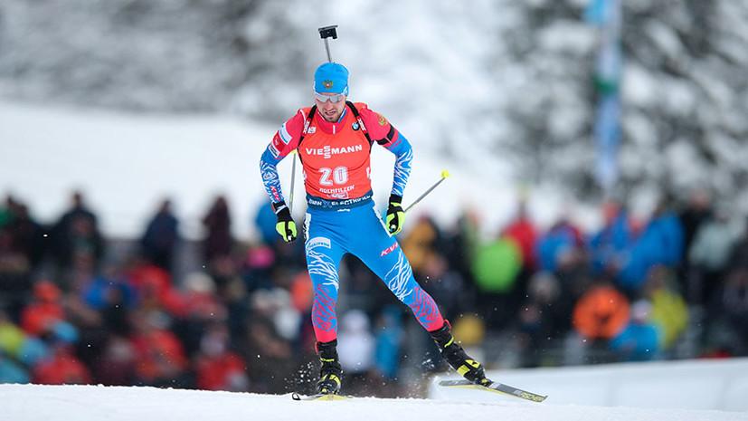 На шаг вперёд: Логинов финишировал десятым в гонке преследования на этапе КМ в Рупольдинге