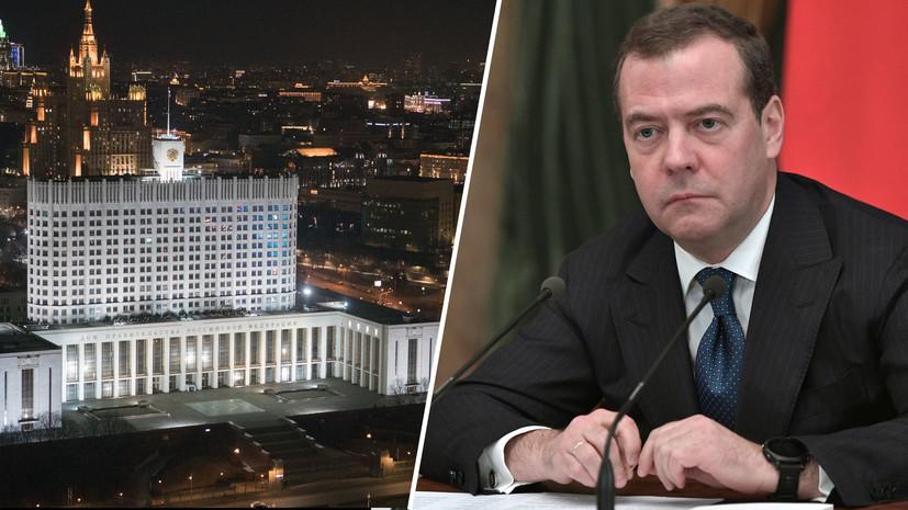 «Обновление политической системы»: Медведев объяснил, почему правительство ушло в отставку