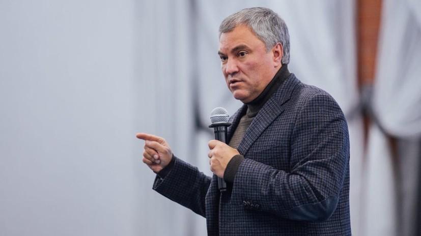 Володин заявил о появлении в парламенте политической культуры