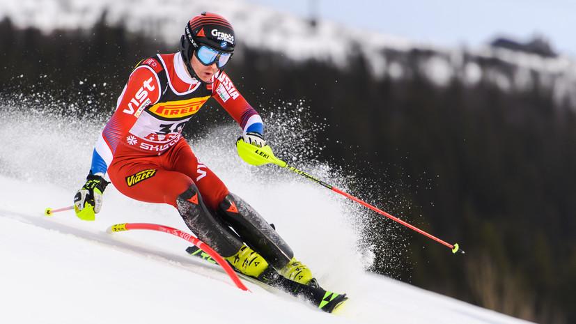 Горнолыжник Хорошилов завоевал бронзу на этапе КМ в Швейцарии