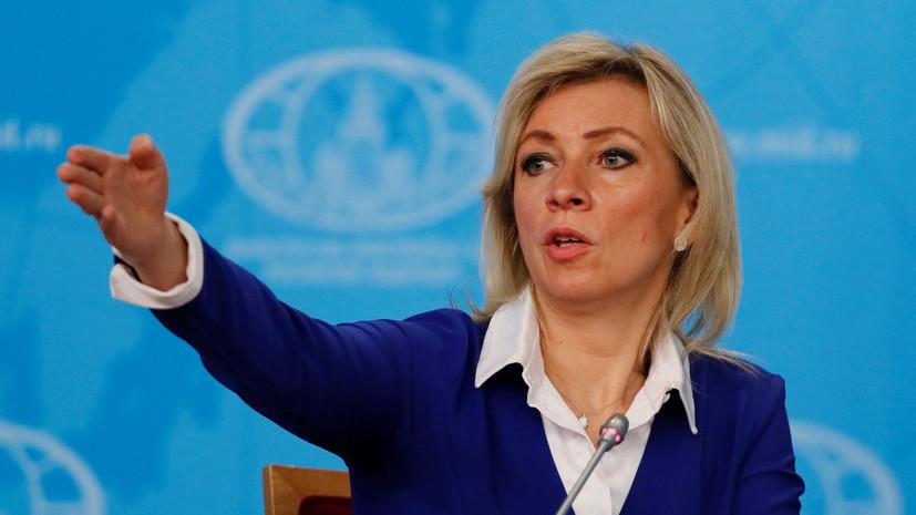 Захарова прокомментировала заявление Помпео по Ливии