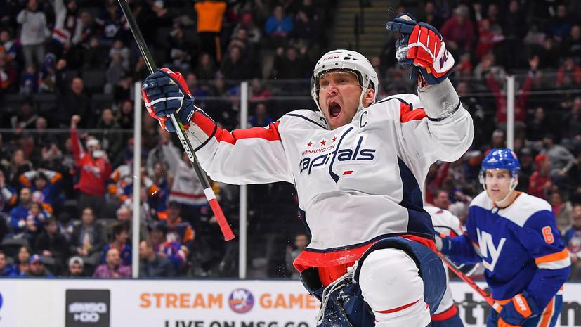 Хоккеист Сёмин прокомментировал достижения Овечкина в НХЛ