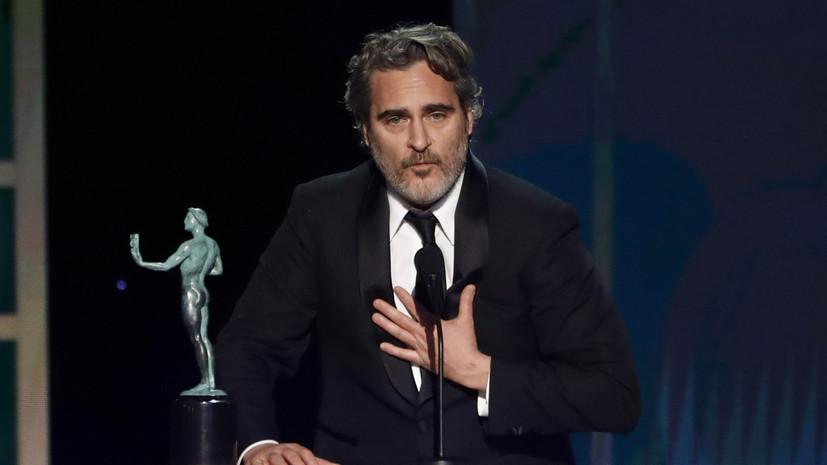 Хоакин Феникс получил премию Гильдии киноактёров США за лучшую роль