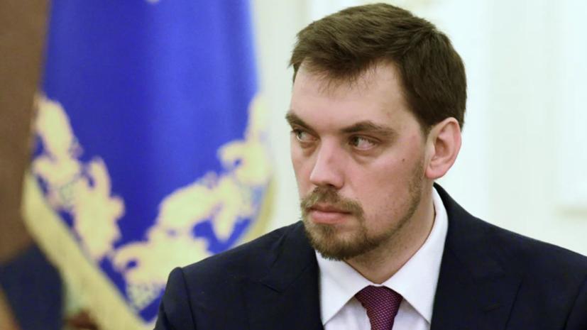 Гончарук заявил о «негодяях и подонках» среди украинских чиновников