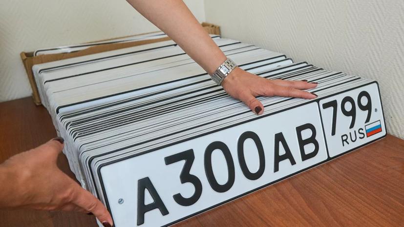 «Ъ»: россияне смогут покупать «красивые» автономера через госуслуги