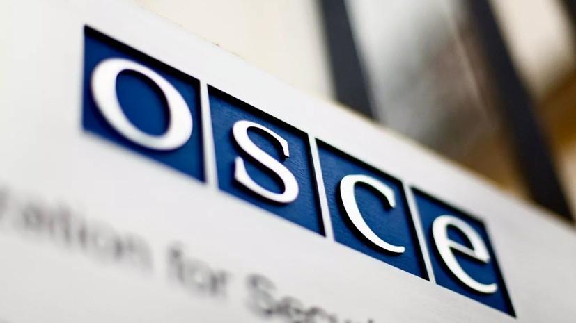 Киев предложил расширить миссию ОБСЕ на территории Украины