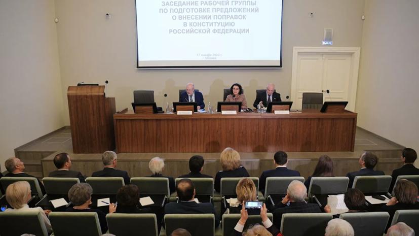 Рабочая группа призвала определить в Конституции статус Госсовета