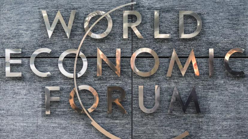 Делегация РФПИ примет участие во Всемирном экономическом форуме в Давосе