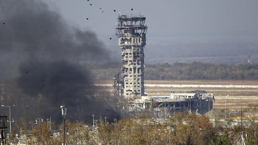 «Идеологический удар для Киева»: пять лет назад ополченцы освободили от ВСУ аэропорт Донецк
