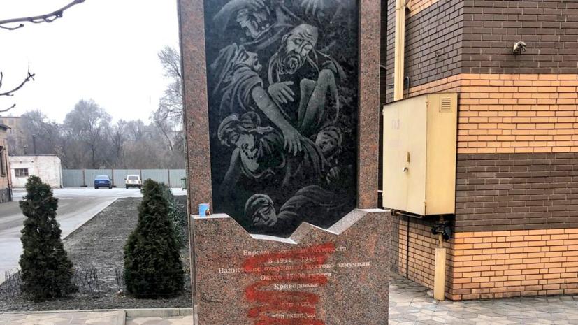 На Украине вновь осквернили памятник жертвам холокоста