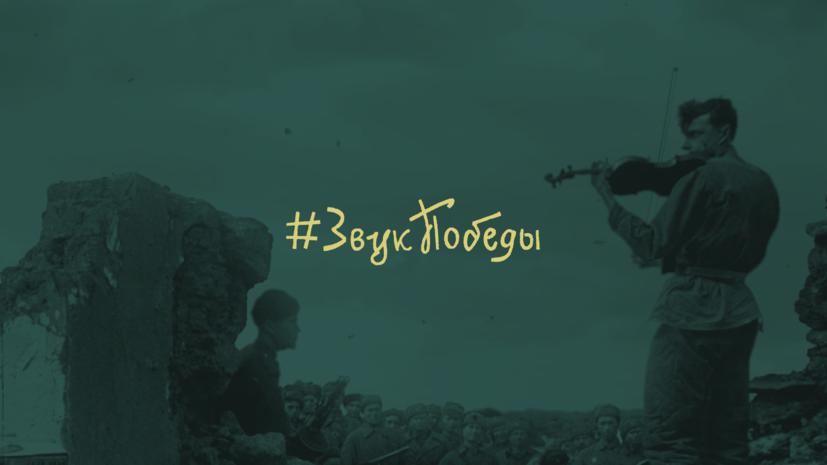 Цифровой проект RT #СтраницыПобеды начинает серию подкастов #ЗвукПобеды с музыкой Максима Макарычева