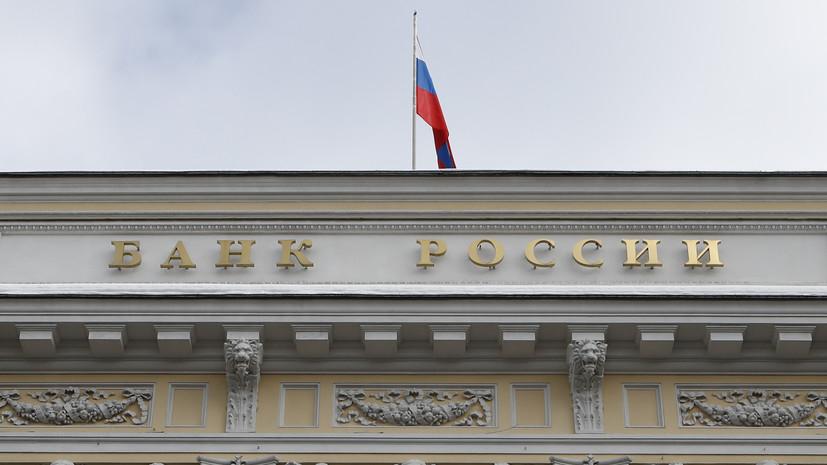 ЦБ рассказал о золотовалютных резервах России