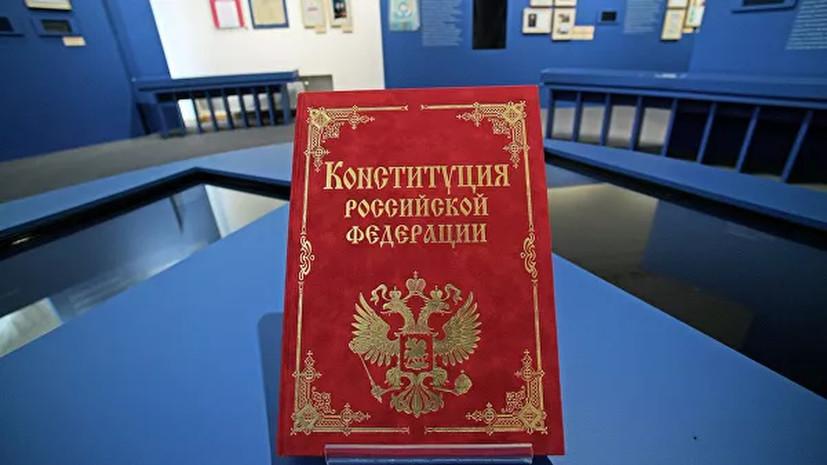 Комитет Госдумы по госстроительству рассмотрит поправки к Конституции