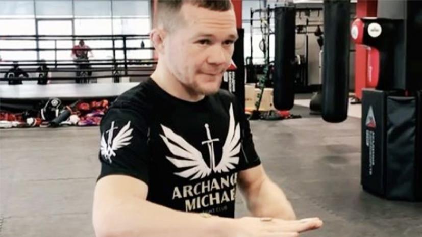 Боец UFC Ян запустил новый челлендж в соцсетях