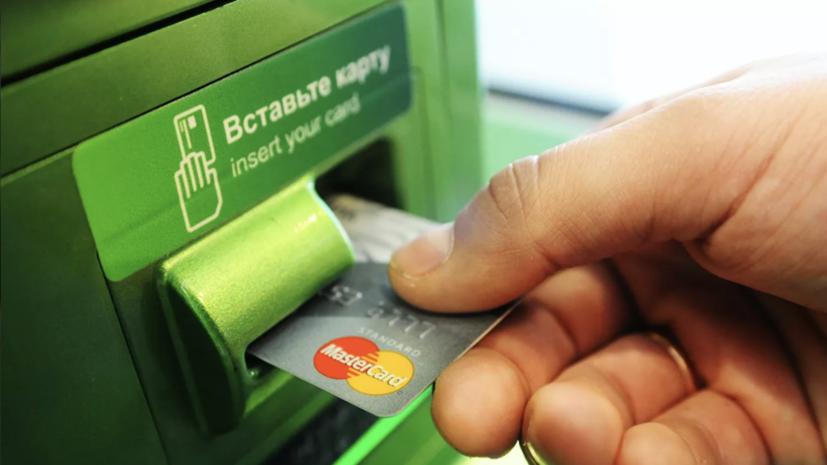 В Сбербанке назвали способ получения мошенниками данных карт