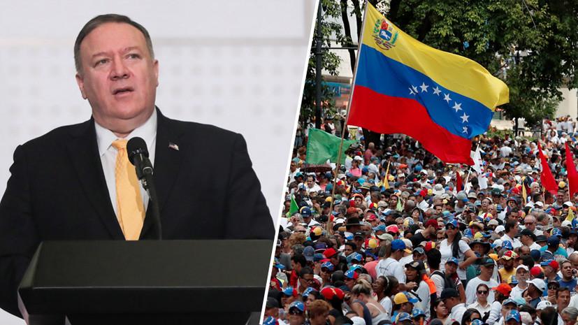 «Манифест консерватора»: почему Помпео открыто заявил о подготовке проекта по смещению Мадуро