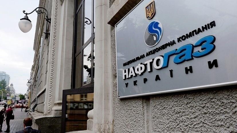 «Нафтогаз» прокомментировал снятие арестов с активов «Газпрома»