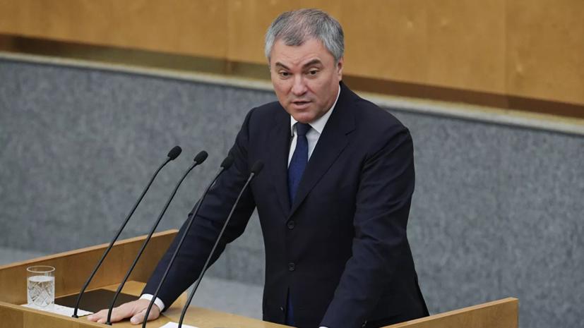 Володин призвал работать над поправками к Конституции круглосуточно