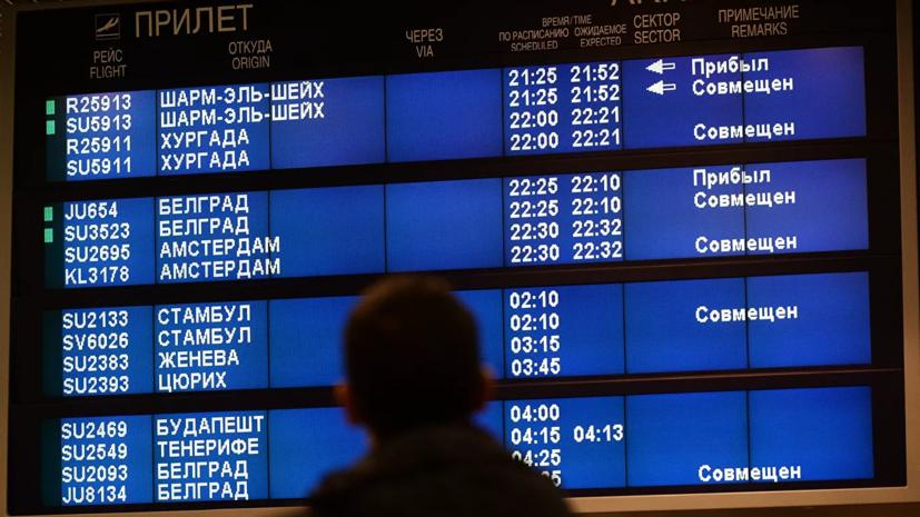В РСТ прокомментировали ситуацию с проверкой аэропортов Египта