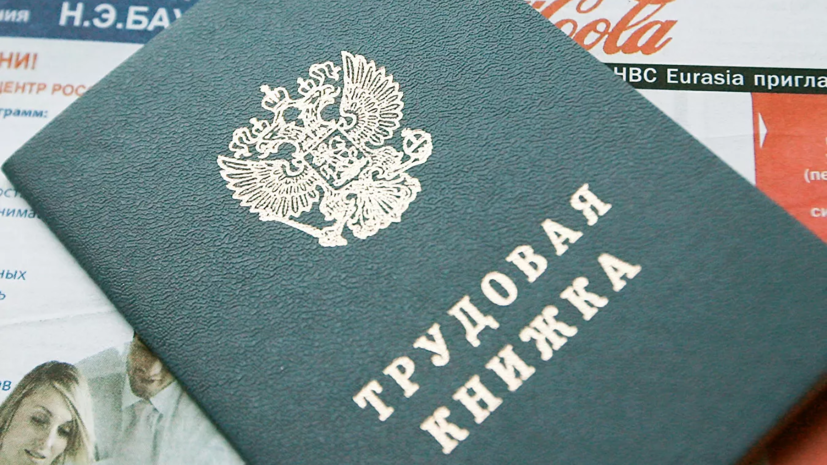 Работодатели оценили введение электронных трудовых книжек в России