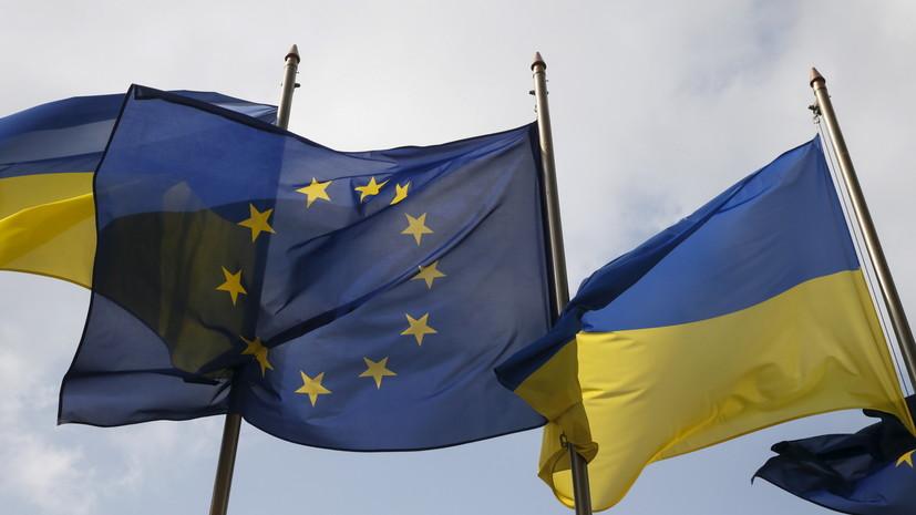 Опрос: более 60% граждан Украины поддерживают вступление страны в ЕС
