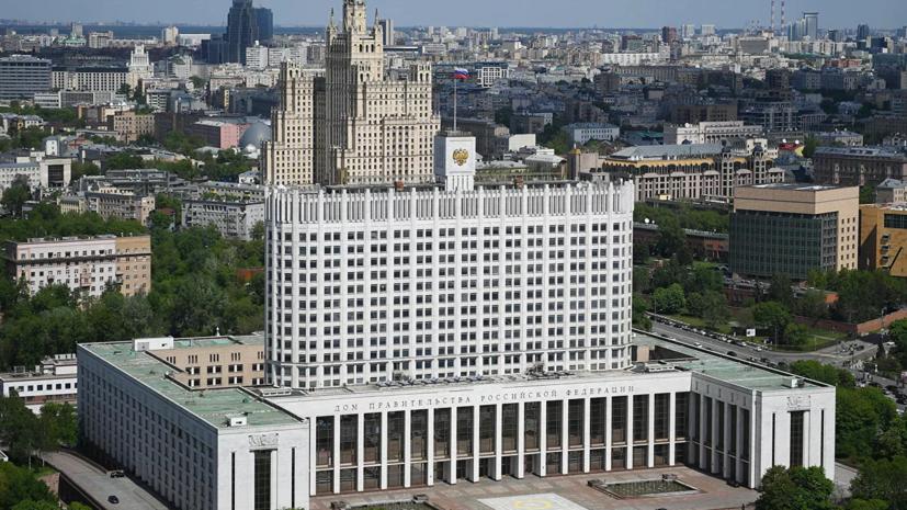 Объявлен новый состав правительства России