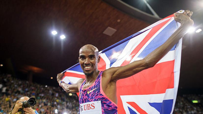 «Великобританию может ждать участь изгоя»: эксперты оценили отказ UKAD выдать допинг-пробы бегуна Мо Фары