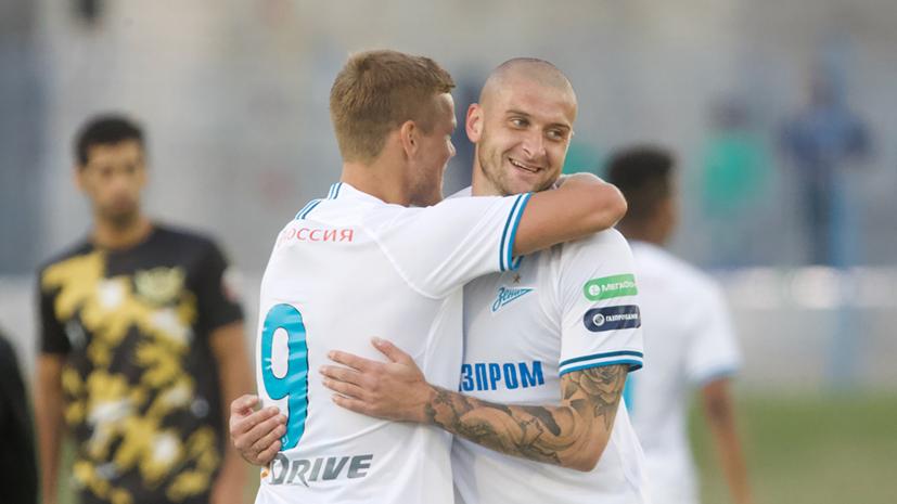 «Зенит» разгромил катарский «Аль-Увайнах» в товарищеском матче