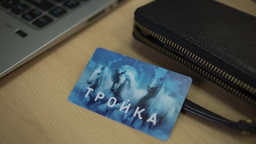 Транспортную карту «Тройка» в Москве планируют сделать персональной