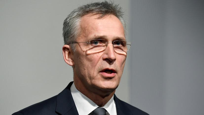 Столтенберг призвал к расширению роли НАТО на Ближнем Востоке